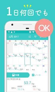 Androidアプリ「カレンダーで体重管理と食事記録-ハミング ダイエットアプリ 簡単レコーディング」のスクリーンショット 3枚目