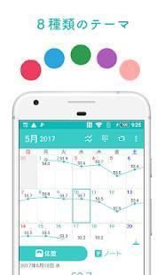 Androidアプリ「見える体重管理と食事記録アプリ-ハミング ダイエットカレンダー 簡単レコーディング」のスクリーンショット 5枚目