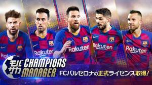 Androidアプリ「モバサカ CHAMPIONS MANAGER ~決断するサッカーゲーム~」のスクリーンショット 1枚目