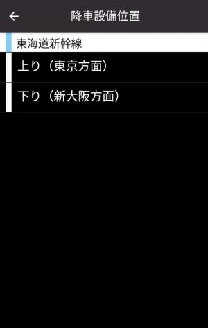 Androidアプリ「新幹線 降車設備位置」のスクリーンショット 1枚目