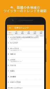 Androidアプリ「Twittrend(ついっトレンド)」のスクリーンショット 1枚目