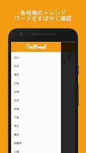 Androidアプリ「Twittrend(ついっトレンド)」のスクリーンショット 2枚目