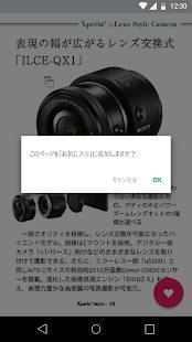 Androidアプリ「Xperia™ Press(2nd)」のスクリーンショット 4枚目