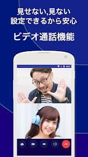 Androidアプリ「ロンリー ランダム通話アプリ」のスクリーンショット 4枚目