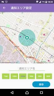 Androidアプリ「GPS で家族を見守る位置情報アプリ - ルナスコープ」のスクリーンショット 3枚目