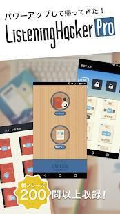 Androidアプリ「ListeningHackerPro」のスクリーンショット 1枚目