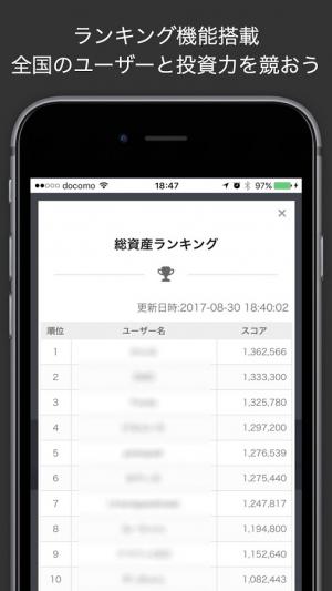 Androidアプリ「iトレFX - リアルFXシミュレーション」のスクリーンショット 4枚目