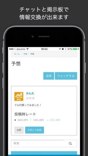 Androidアプリ「iトレFX - リアルFXシミュレーション」のスクリーンショット 5枚目