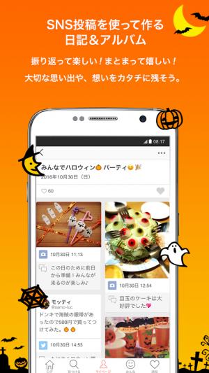 Androidアプリ「Hibee(ハイビー)写真やつぶやきをスクラップ感覚でまとめて作る簡単日記&アルバム」のスクリーンショット 1枚目