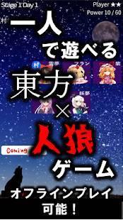 Androidアプリ「東方人狼噺 ~ソロプレイ専用 スペルカードで遊ぶ人狼ゲーム~」のスクリーンショット 1枚目