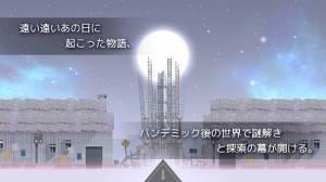 Androidアプリ「OPUS: 魂の架け橋」のスクリーンショット 3枚目