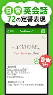 Androidアプリ「日常英会話表現 - ネイティブが使う72の定番英語表現」のスクリーンショット 1枚目