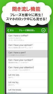 Androidアプリ「日常英会話表現 - ネイティブが使う72の定番英語表現」のスクリーンショット 2枚目