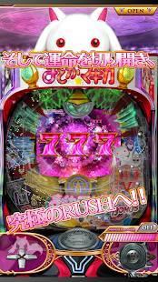 Androidアプリ「ぱちんこ 魔法少女まどか☆マギカ」のスクリーンショット 5枚目