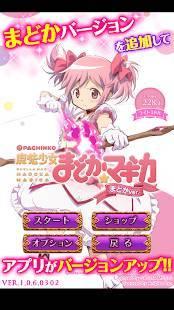 Androidアプリ「ぱちんこ 魔法少女まどか☆マギカ」のスクリーンショット 1枚目