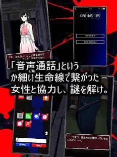 Androidアプリ「コエヲタヨリニ。SP 脱出ゲーム/ノベル/ホラー」のスクリーンショット 3枚目