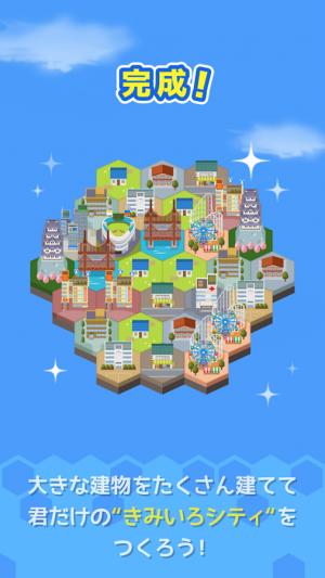 Androidアプリ「きみいろシティ  街づくり×パズル」のスクリーンショット 3枚目