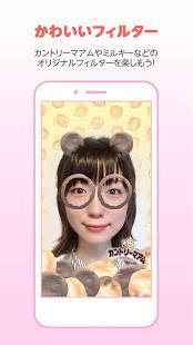 Androidアプリ「ペコカメラ 自撮りカメラアプリでペコちゃんに変身!」のスクリーンショット 3枚目