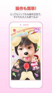 Androidアプリ「ペコカメラ 自撮りカメラアプリでペコちゃんに変身!」のスクリーンショット 4枚目