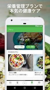 Androidアプリ「食事カロリー計算でダイエット Runtastic Balance」のスクリーンショット 4枚目
