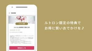 Androidアプリ「ルトロン - ファッション・ビューティー・ヘアスタイル大人女子に人気アプリ」のスクリーンショット 4枚目