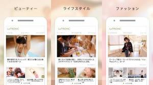 Androidアプリ「ルトロン - ファッション・ビューティー・ヘアスタイル大人女子に人気アプリ」のスクリーンショット 3枚目