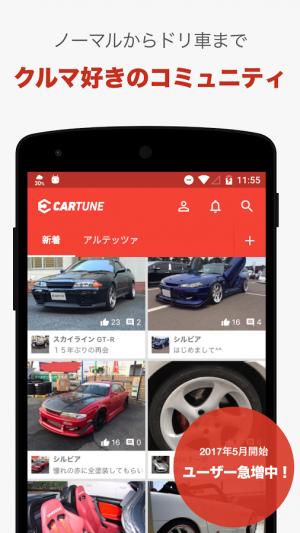 Androidアプリ「CARTUNE - 車のカスタム・整備・パーツ・改造の情報共有SNSコミュニティ」のスクリーンショット 1枚目
