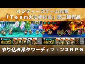 Androidアプリ「魔大陸の傭兵王【やり込み系タワーディフェンスRPG】」のスクリーンショット 5枚目