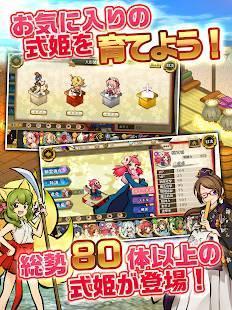 Androidアプリ「ひねもす式姫」のスクリーンショット 5枚目