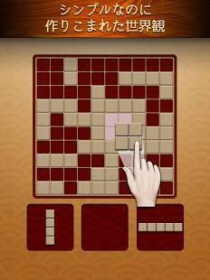 Androidアプリ「ウッディーパズル (Woody Block Puzzle ®)」のスクリーンショット 5枚目