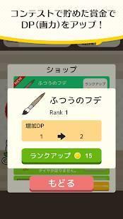 Androidアプリ「ネコの絵描きさん」のスクリーンショット 4枚目