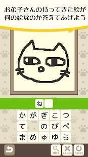 Androidアプリ「ネコの絵描きさん」のスクリーンショット 2枚目