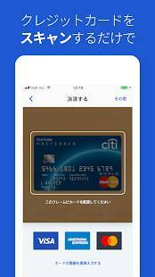 Androidアプリ「ONE PAY (ワンペイ)」のスクリーンショット 3枚目