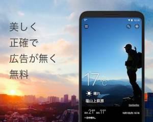 Androidアプリ「天気予報&ウィジェット - weawow」のスクリーンショット 1枚目
