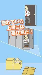 Androidアプリ「会社バックれる! - 脱出ゲーム」のスクリーンショット 4枚目