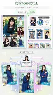 Androidアプリ「欅のキセキ」のスクリーンショット 4枚目