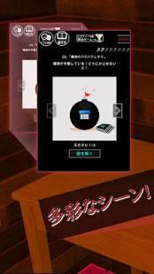 Androidアプリ「謎解き脱出ゲーム 超短1シーン」のスクリーンショット 3枚目