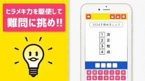 Androidアプリ「東大生が考えた㊙謎解き脳トレアプリ~脳トレ 無料 アプリ~脳トレでカチカチ頭を柔軟に!!」のスクリーンショット 2枚目