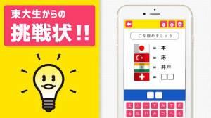 Androidアプリ「東大生が考えた㊙謎解き脳トレアプリ~脳トレ 無料 アプリ~脳トレでカチカチ頭を柔軟に!!」のスクリーンショット 1枚目