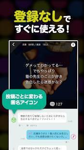Androidアプリ「HONNE -本音が言える匿名つぶやき&お悩み相談アプリ|恋愛相談から質問までみんなのコミュニティ」のスクリーンショット 2枚目