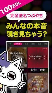 Androidアプリ「HONNE -本音が言える匿名つぶやき&お悩み相談アプリ|恋愛相談から質問までみんなのコミュニティ」のスクリーンショット 1枚目