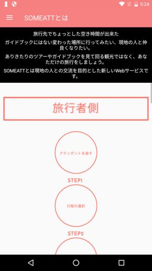 Androidアプリ「Someatt」のスクリーンショット 2枚目