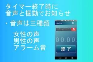 Androidアプリ「VoiceTimer(無料のキッチンタイマー)」のスクリーンショット 2枚目