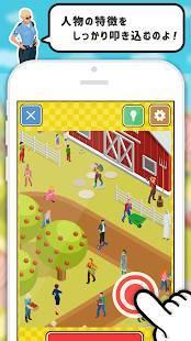 Androidアプリ「逃走中-容疑者を確保せよ!!」のスクリーンショット 4枚目