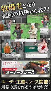 Androidアプリ「ダービーストーリーズ」のスクリーンショット 4枚目