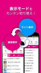 Androidアプリ「UQライフ - 無料でいつでもニュースがサクサク読める!」のスクリーンショット 3枚目