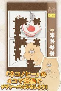 Androidアプリ「ネコノヒーの4コマ ジグソーパズル」のスクリーンショット 1枚目
