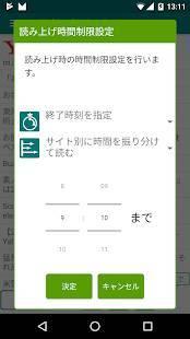 Androidアプリ「多言語対応 読み上げブラウザ Vowc」のスクリーンショット 5枚目