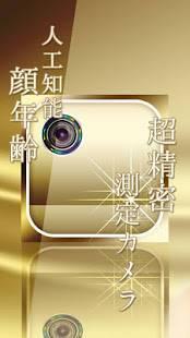Androidアプリ「超精密AI!顔年齢測定カメラ」のスクリーンショット 1枚目