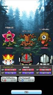 Androidアプリ「名前でたたかうRPG コトダマ勇者」のスクリーンショット 5枚目